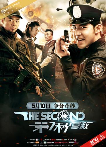 第7秒营救定档5月10日中国版速度与激情